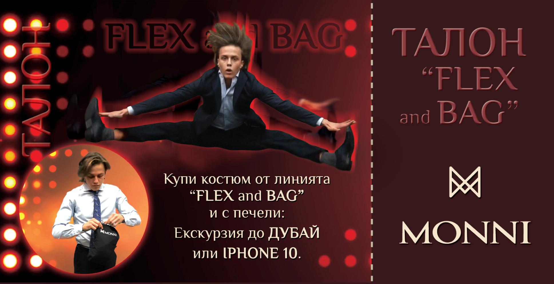 Томбола Flex&Bag