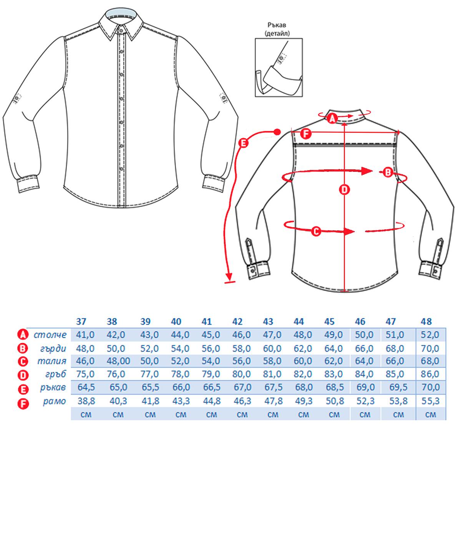 Официална мъжка риза size-table MONNI